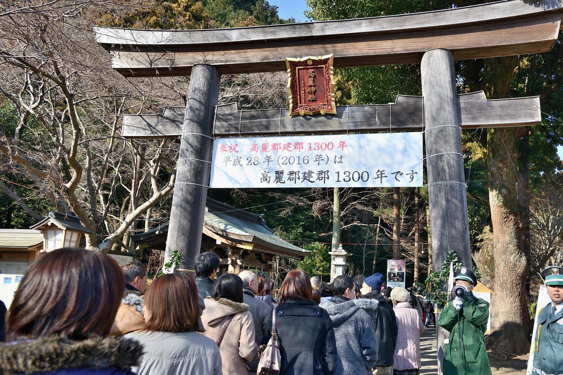 新年・初詣 高麗神社(こまじんじゃ)
