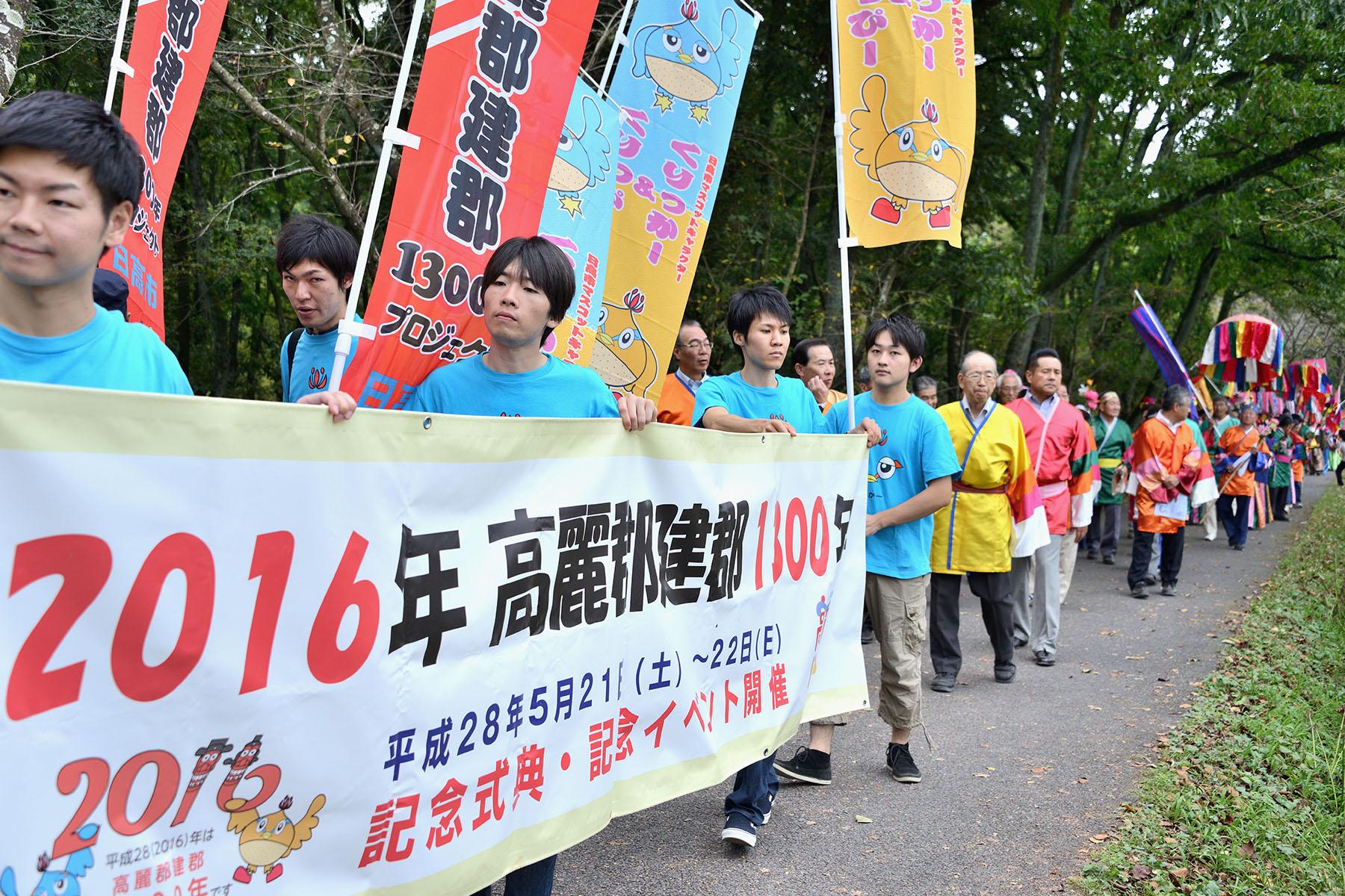 にじのパレード2014秋 日高市巾着田