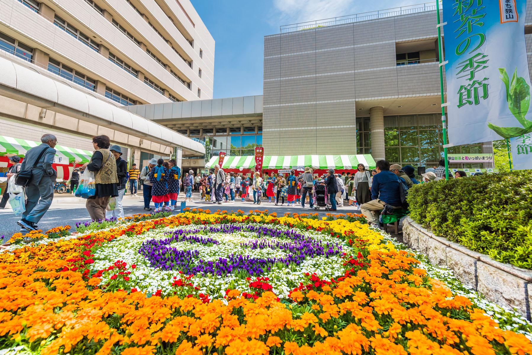 狭山新茶と花いっぱいまつり 狭山市役所庁舎ロータリー