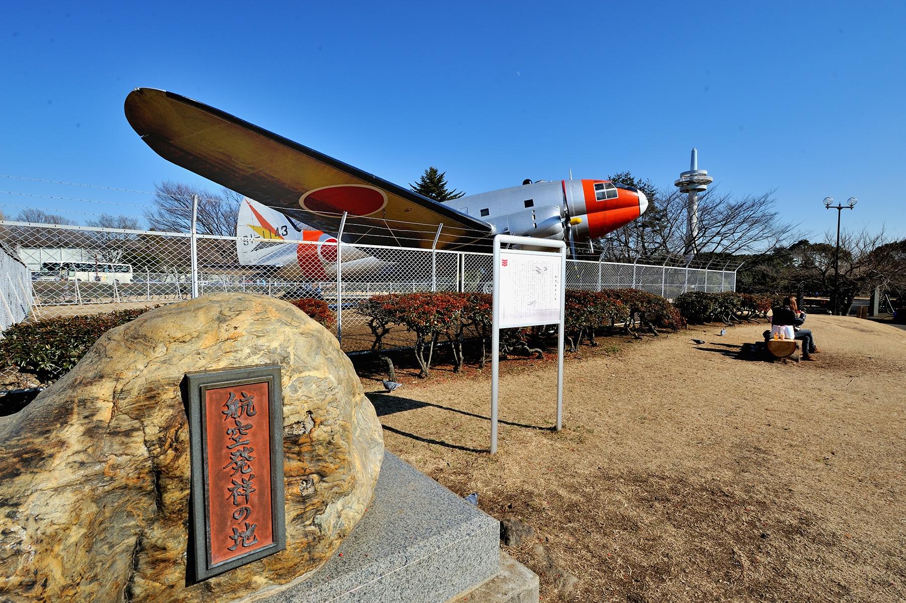 発祥 地 の 航空 日本