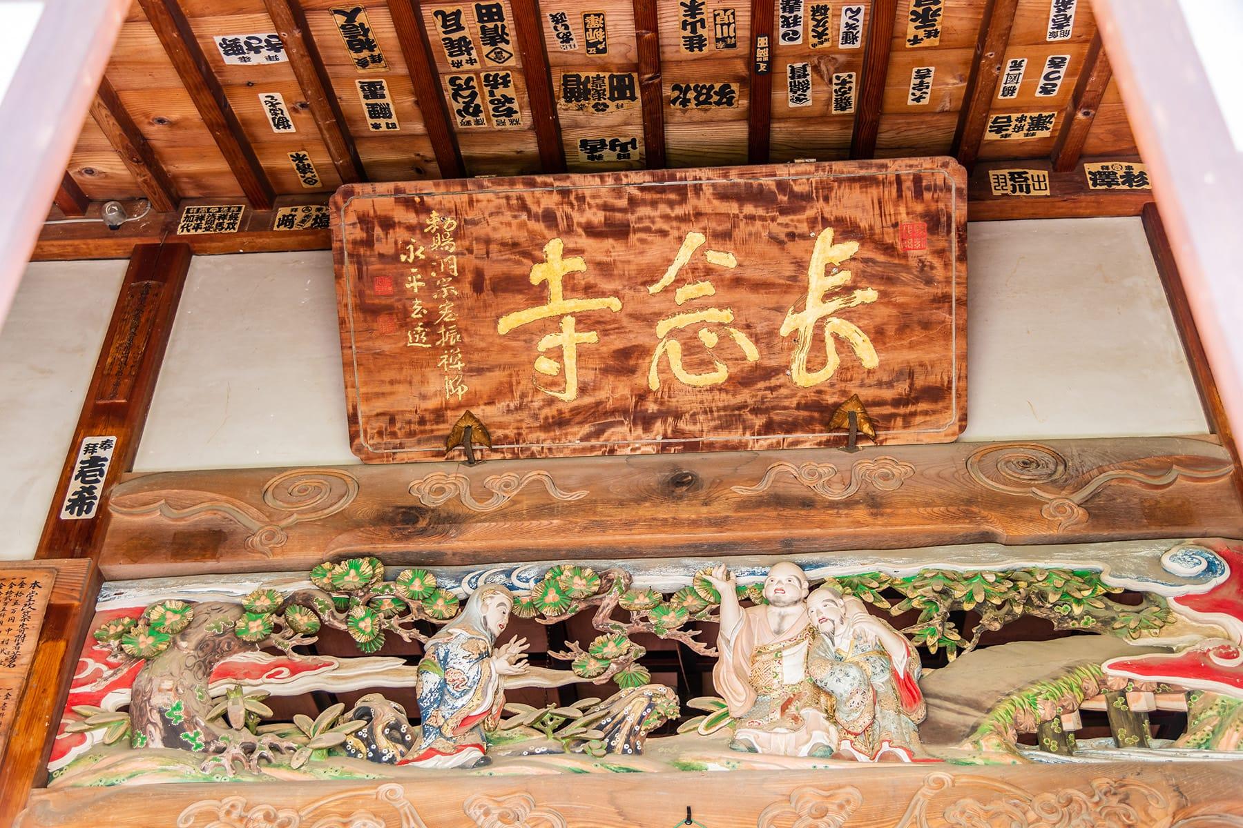 長念寺の紫陽花|埼玉県飯能市