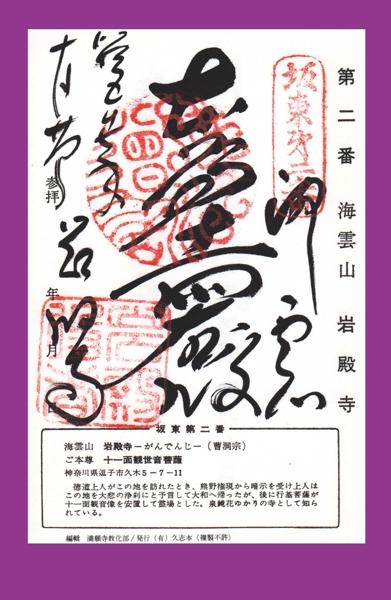 坂東札所 第2番【海雲山・岩殿寺】
