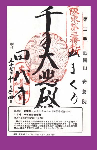 坂東札所 第3番【祇園山・安養院田代寺】