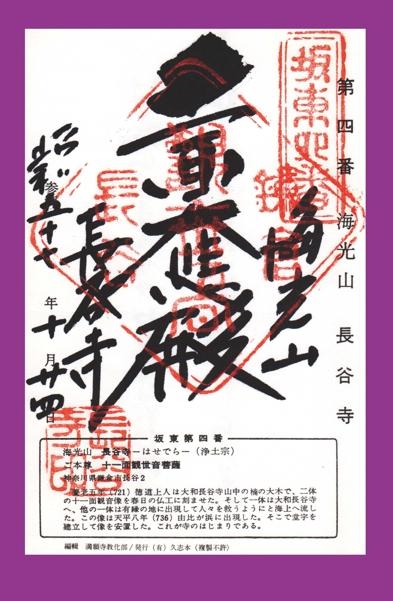 坂東札所 第4番【海光山・長谷寺】