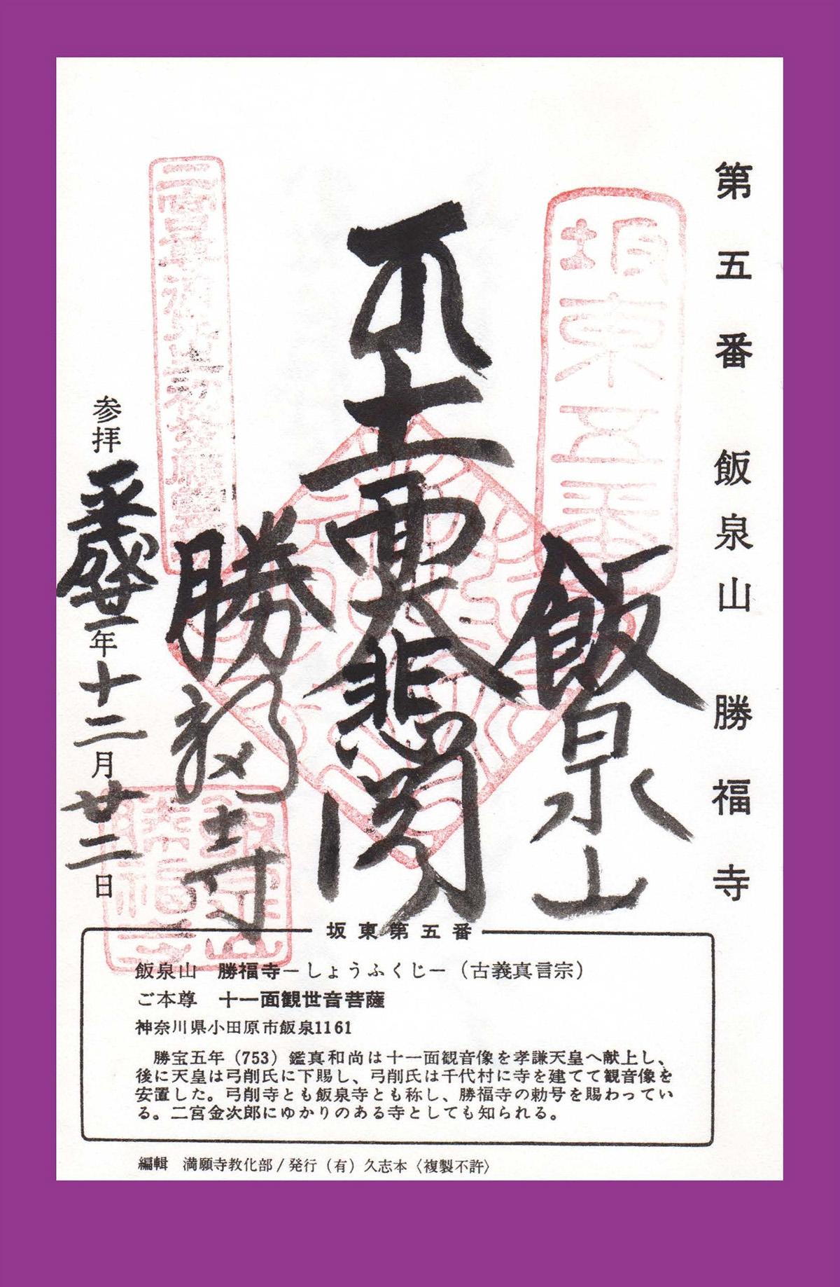 坂東札所 第5番【飯泉山・勝福寺】