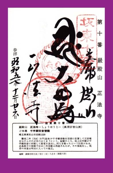 坂東札所 第10番 【巌殿山・正法寺】