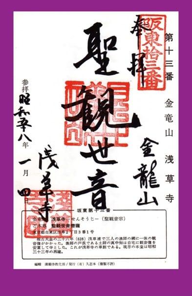 坂東札所 13番 【金龍山・浅草寺】