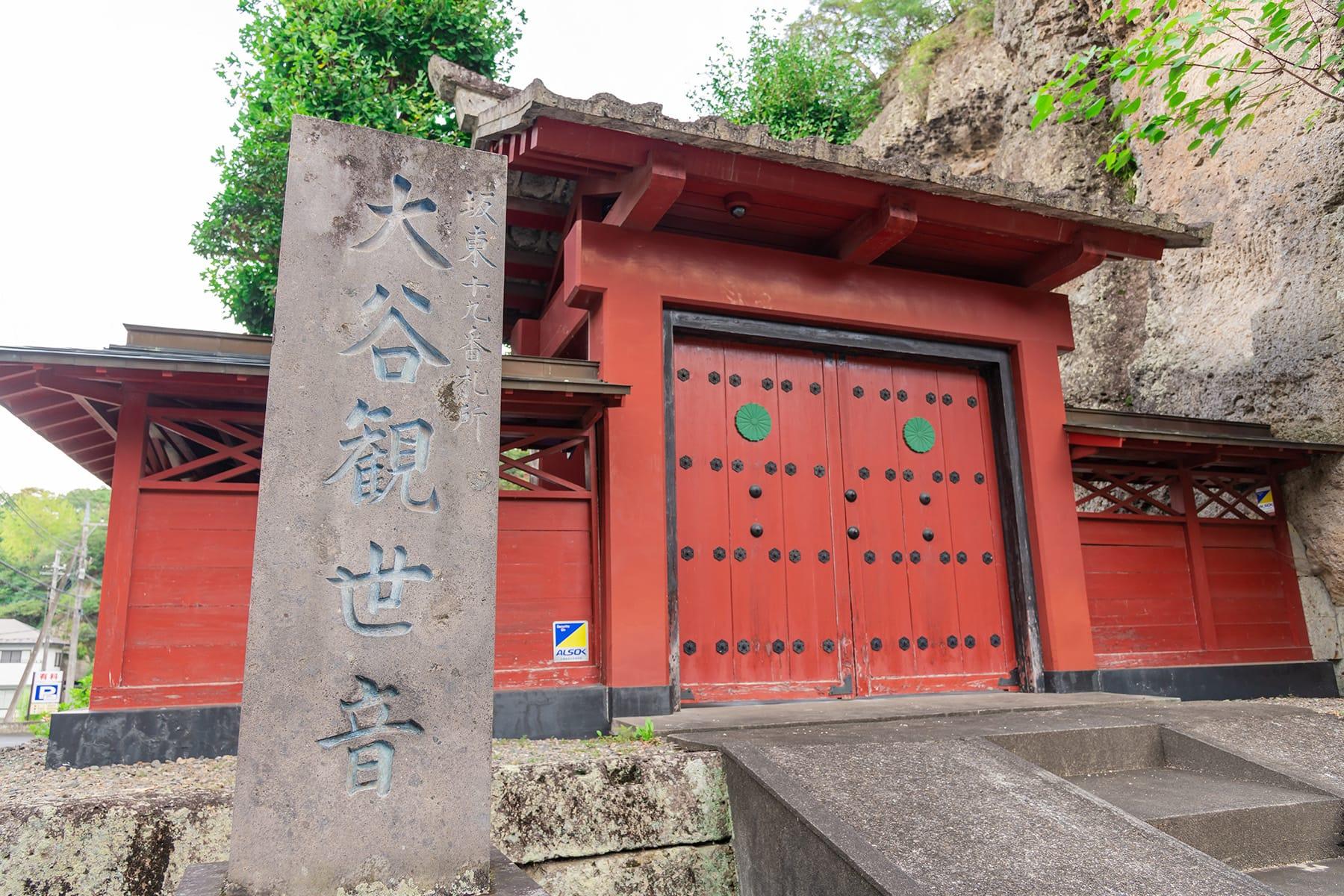 坂東札所 第19番 【天開山・大谷寺】
