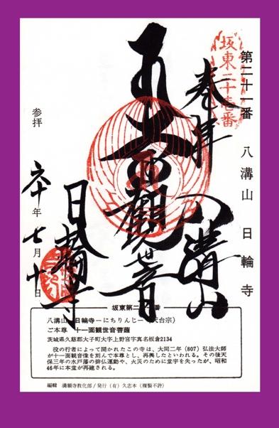坂東札所 第21番 【八溝山・日輪寺】