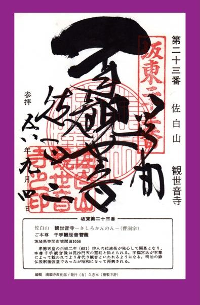 坂東札所 第23番 【佐白山・正福寺】