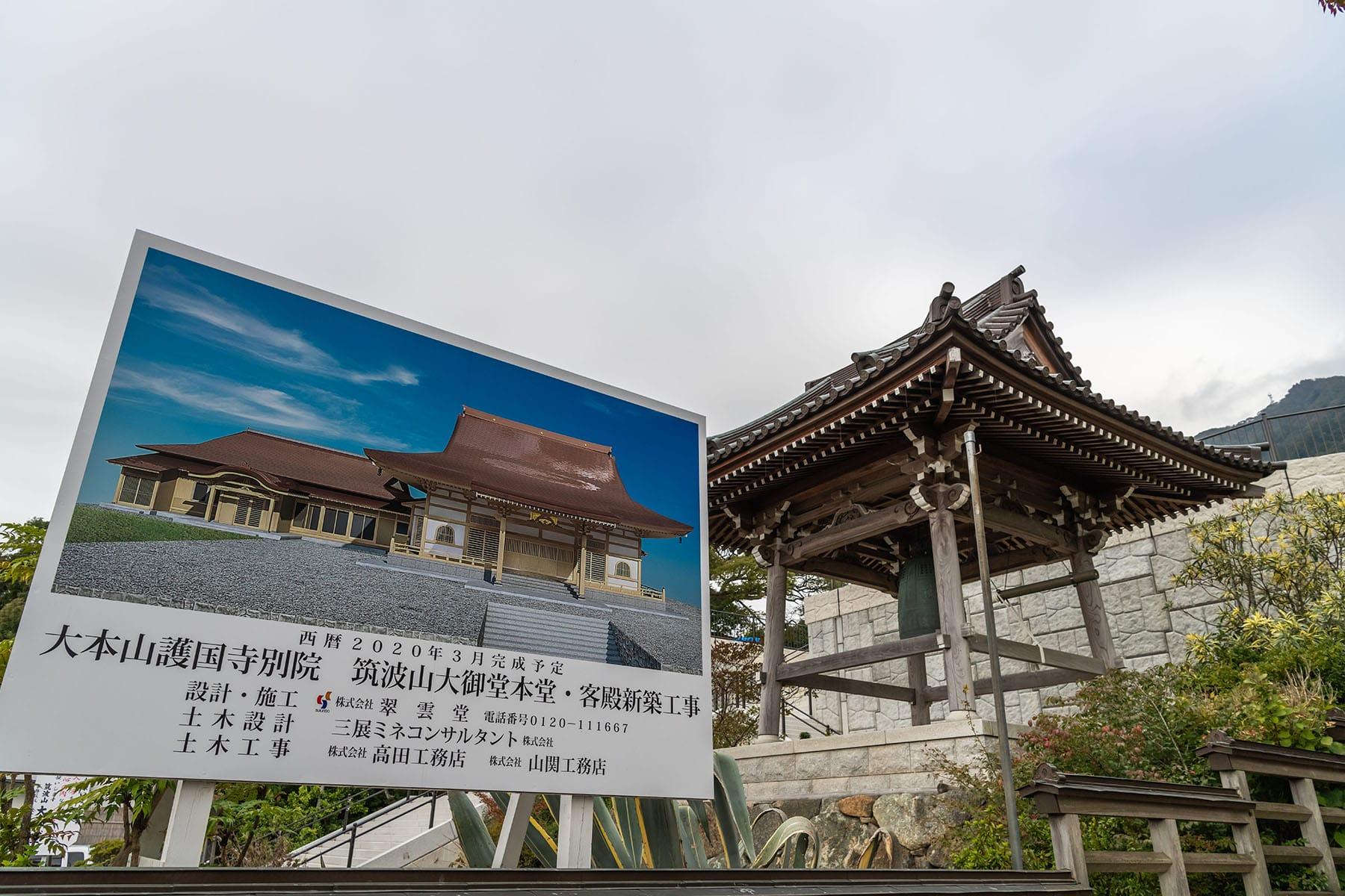 坂東札所 第25番 【筑波山・大御堂】