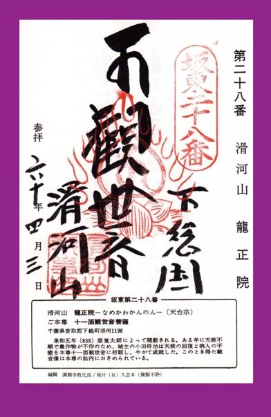 坂東札所 第28番 【滑河山・龍正院】