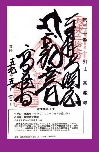 坂東札所 第30番 【平野山・高蔵寺】