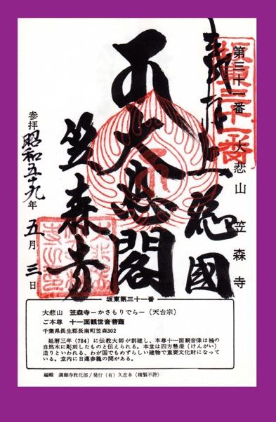 坂東札所 第31番 【大悲山・笠森寺】