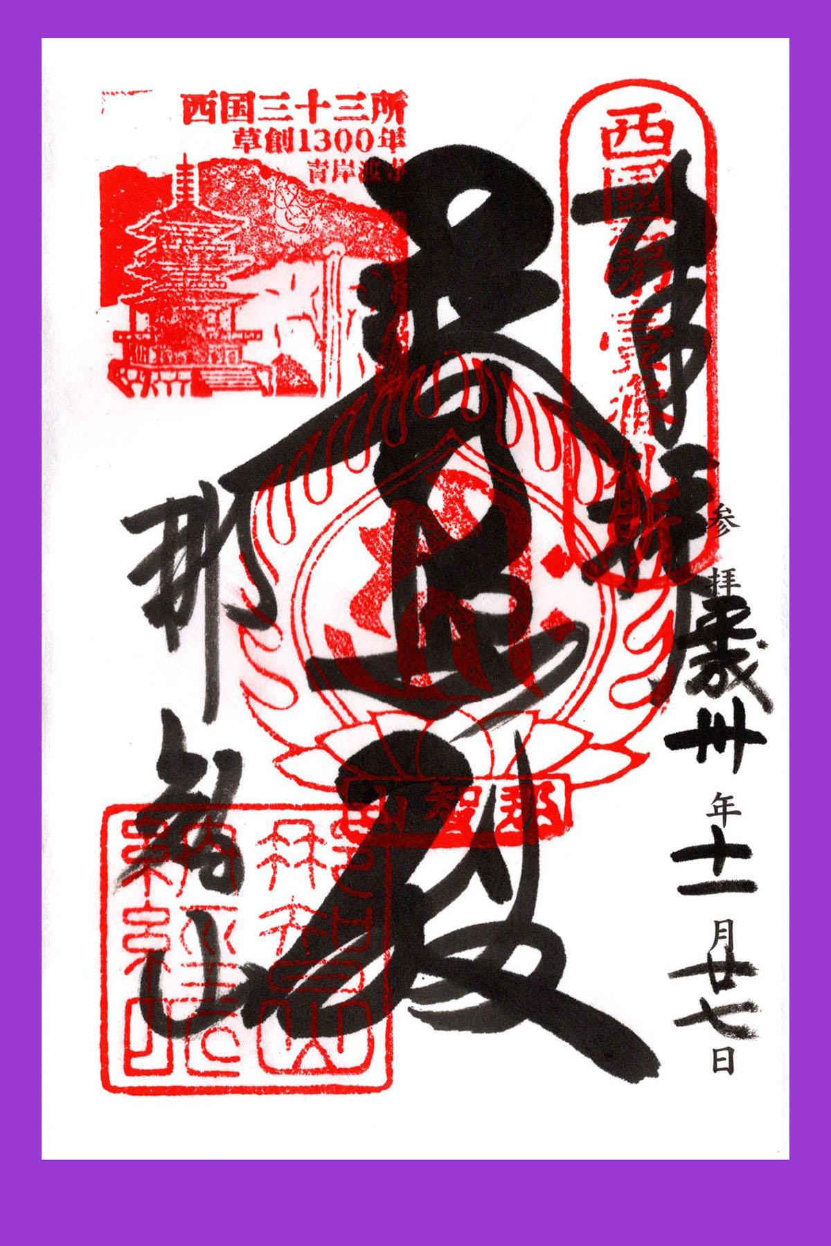 西国札所 第1番【那智山・青岸渡寺】