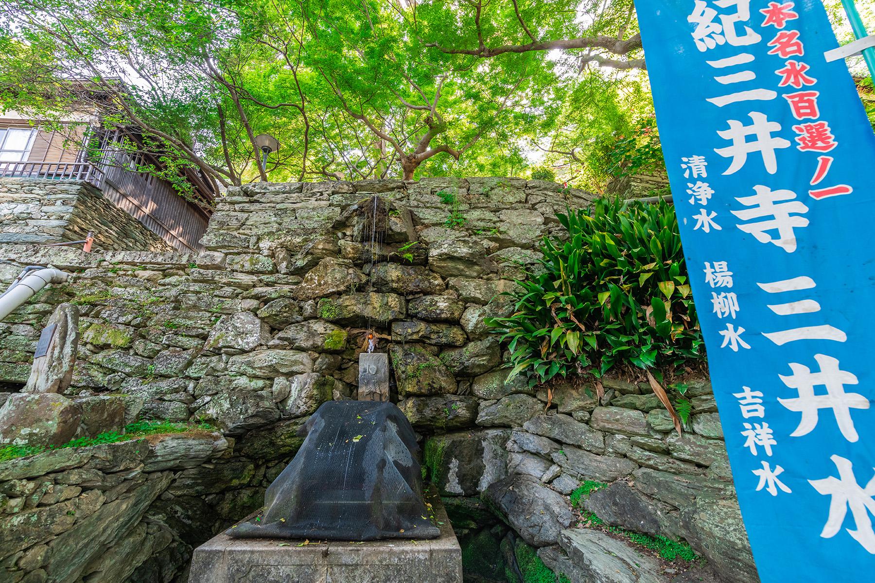 西国札所 第2番【金剛宝寺護国院】