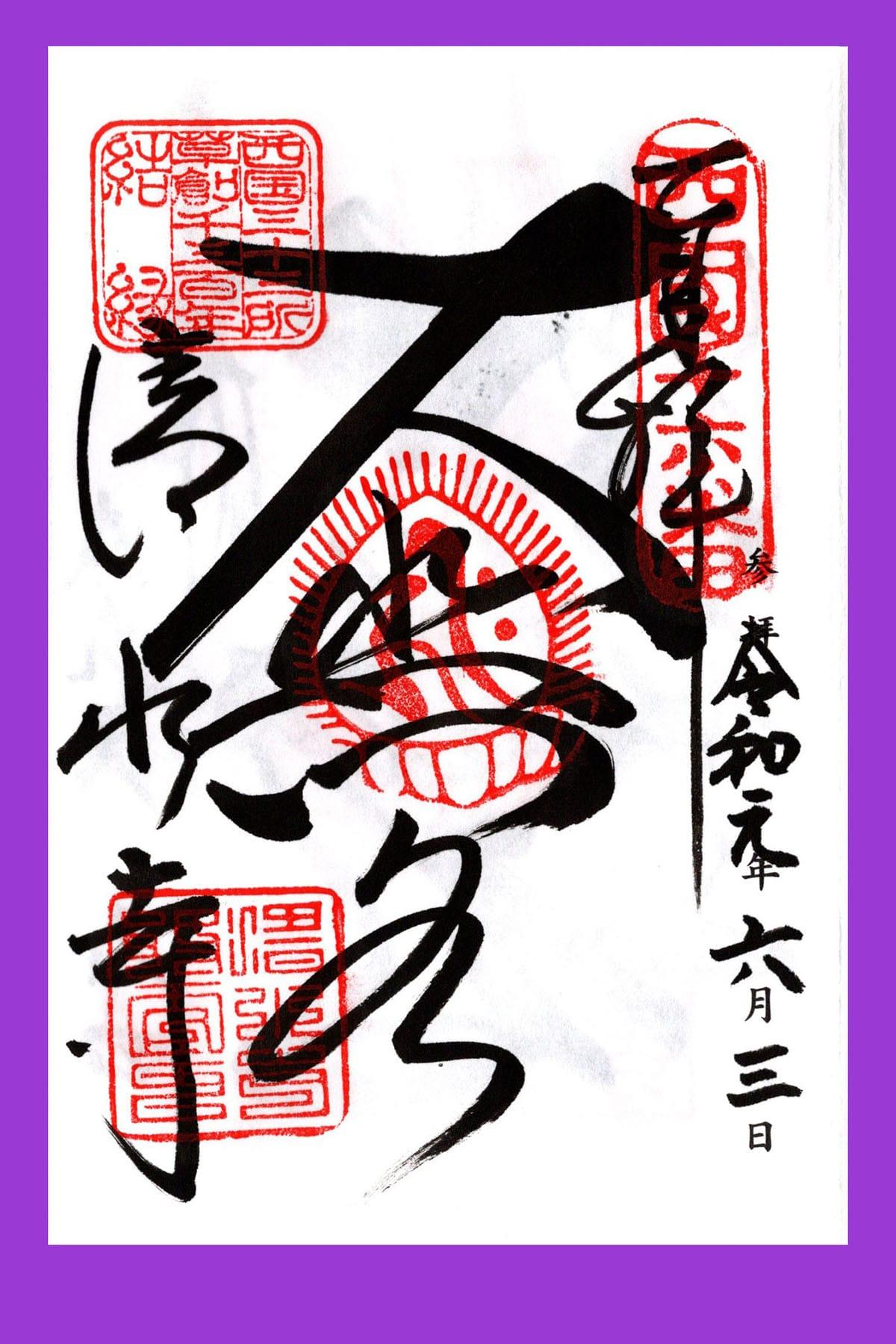 西国札所 第16番【音羽山・清水寺】 | フォトさいたま