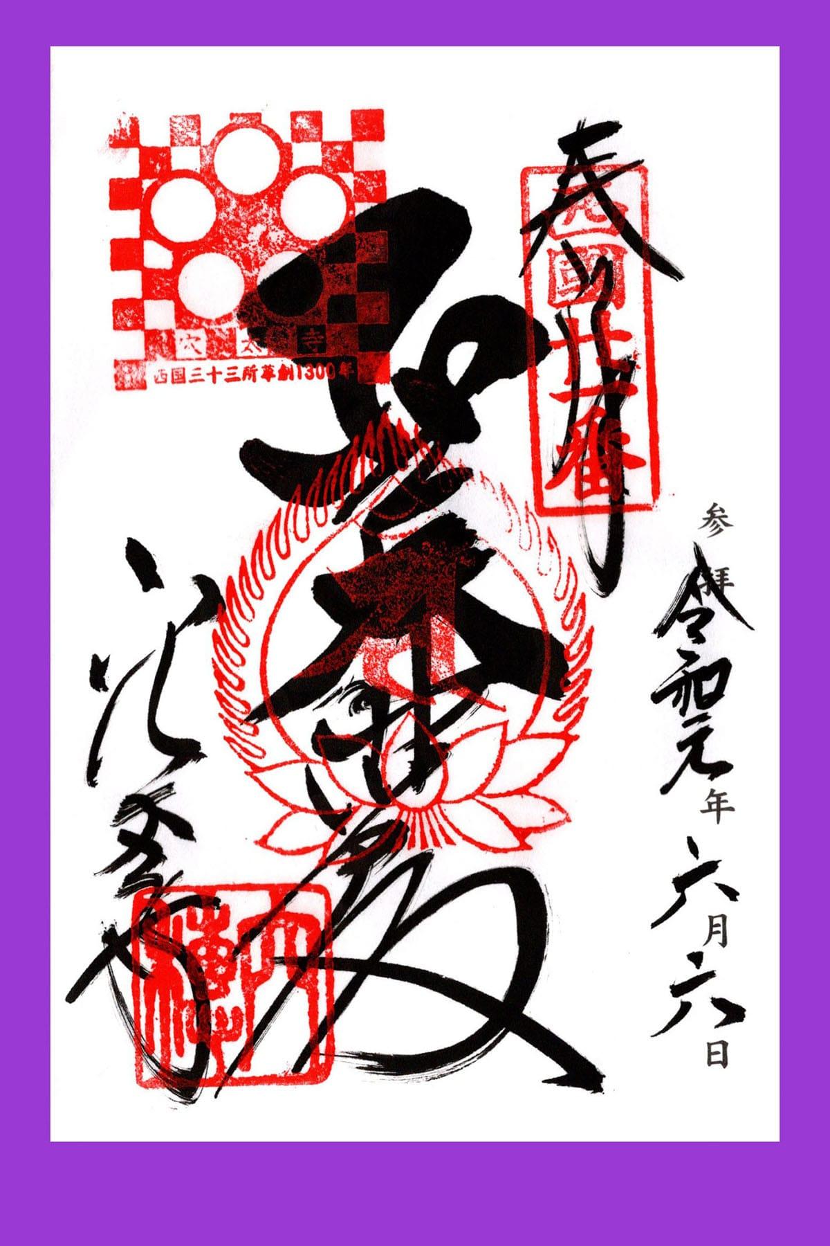 西国札所 第21番【菩提山・穴太寺】 | フォトさいたま