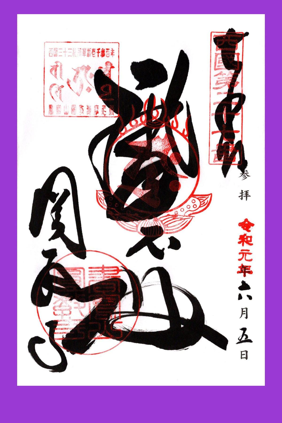 西国札所 第27番【書寫山・圓教寺】 | フォトさいたま