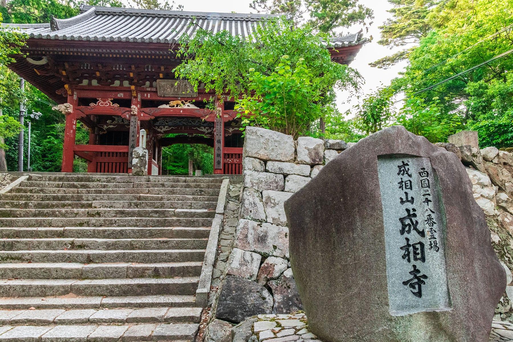 西国札所 第28番【成相山・成相寺】 | フォトさいたま