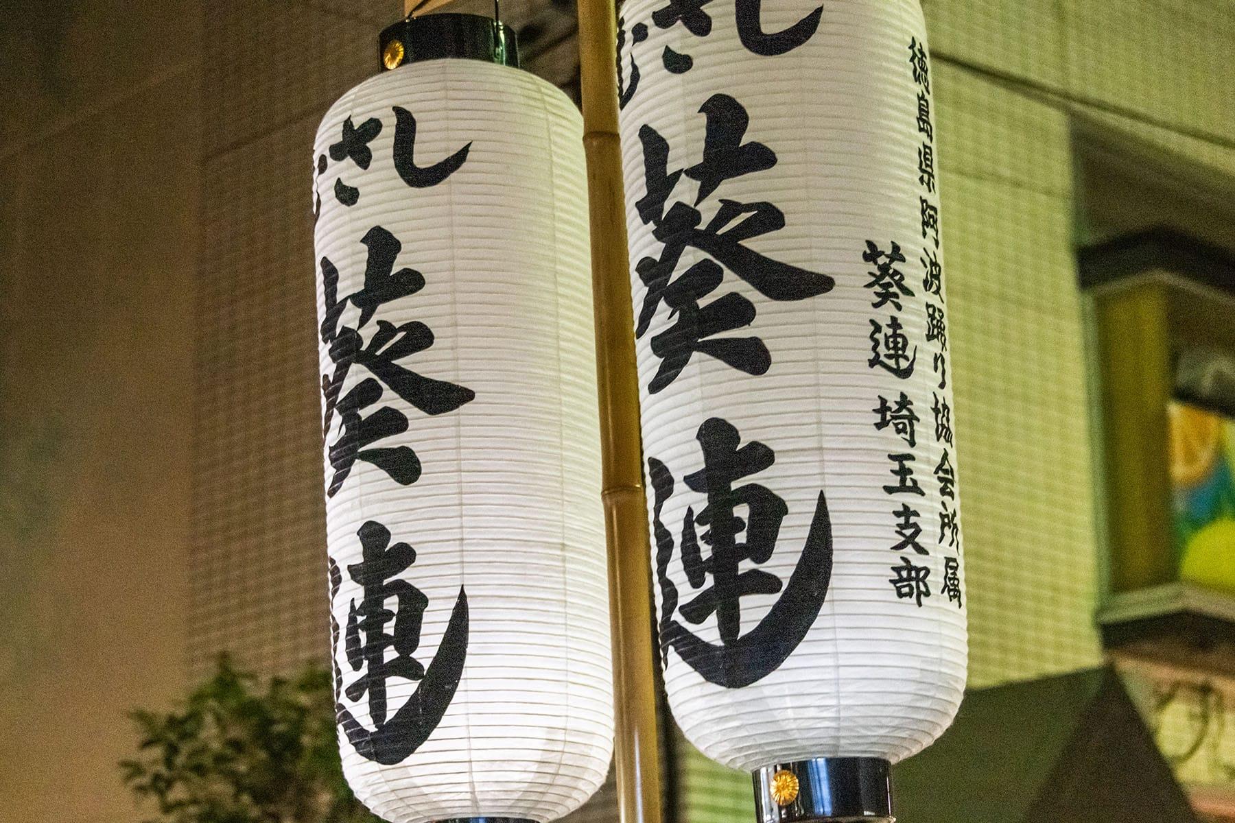 北浦和阿波おどり大会【北浦和駅ハッピーロード商店街:埼玉県さいたま市】|フォトさいたま