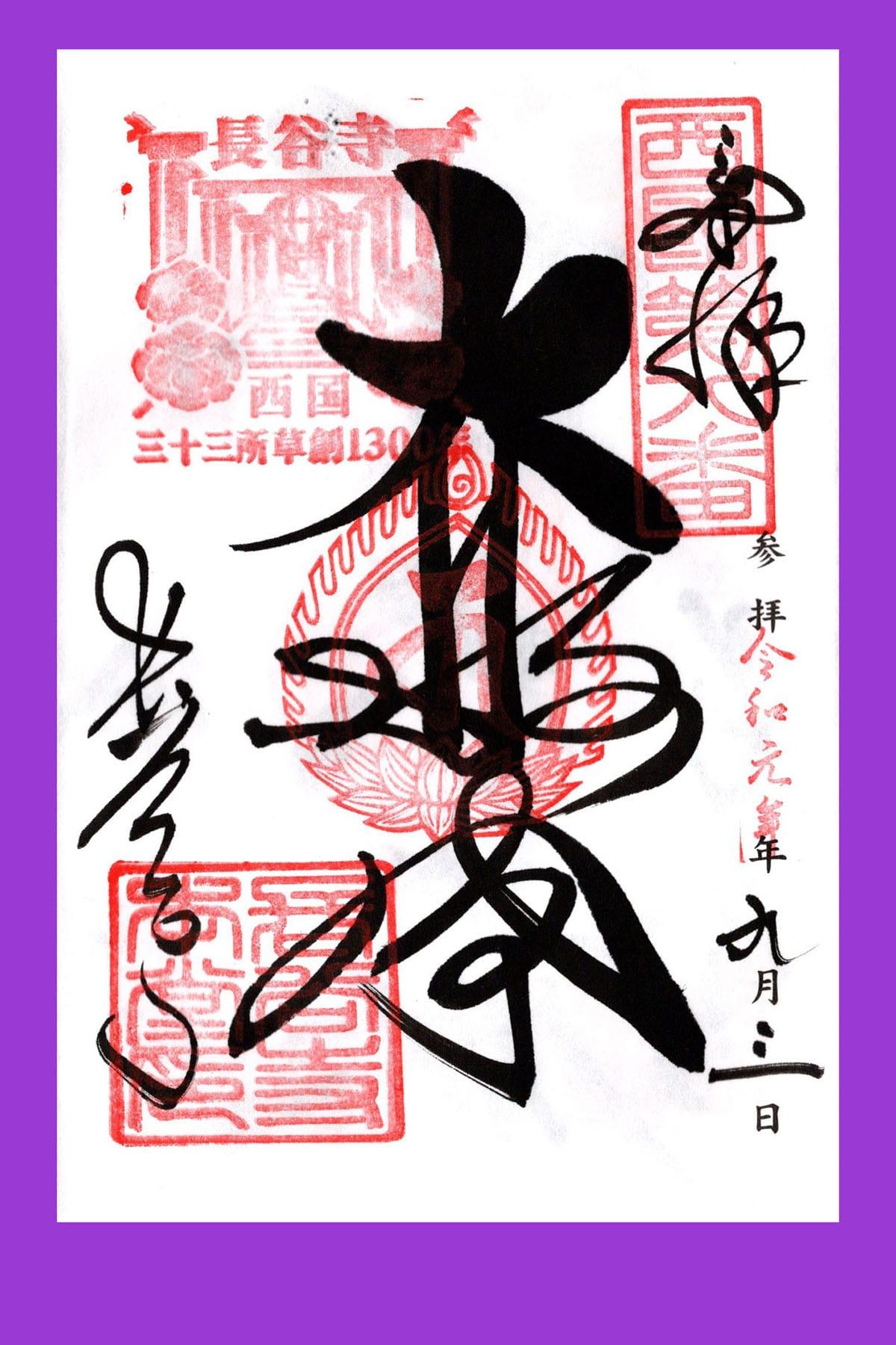 西国札所 第8番【豊山・長谷寺(初瀬寺)】 | フォトさいたま