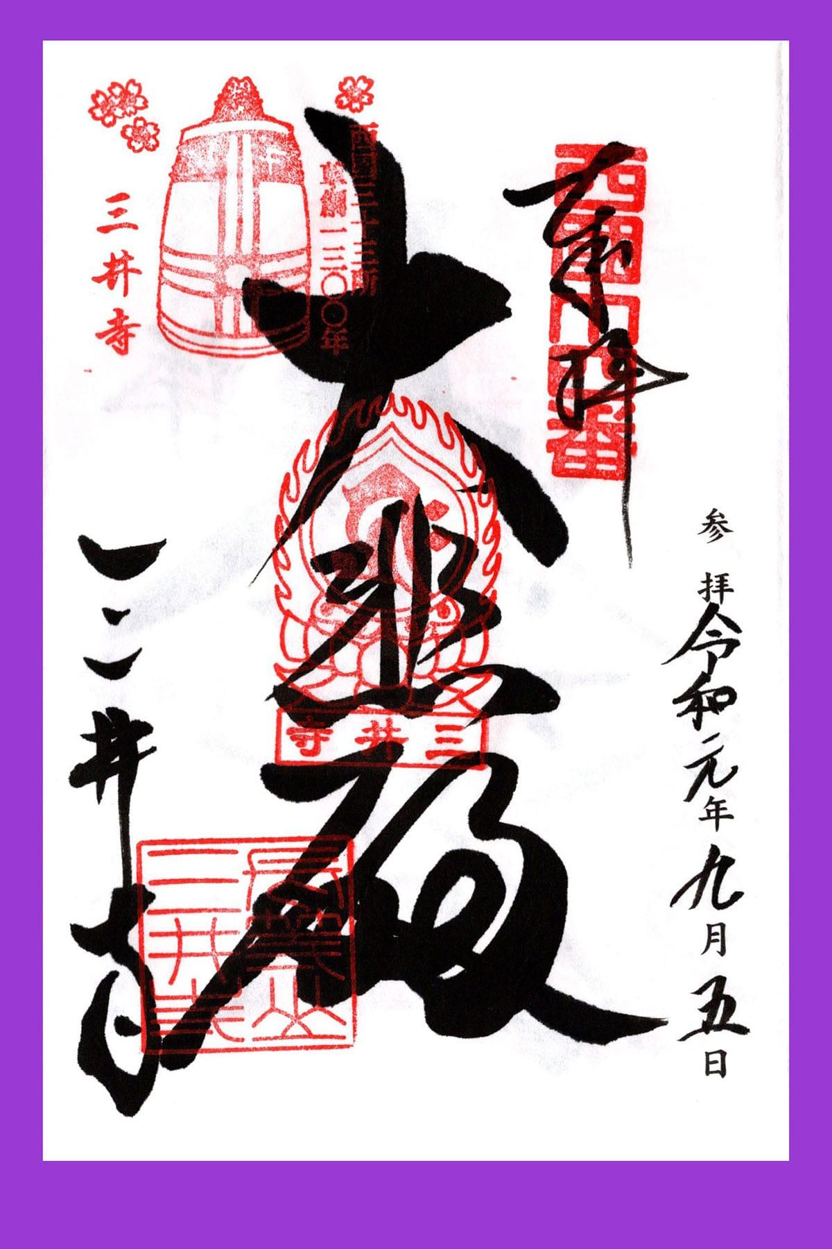 西国札所 第14番【長等山・園城寺(三井寺)】 | フォトさいたま