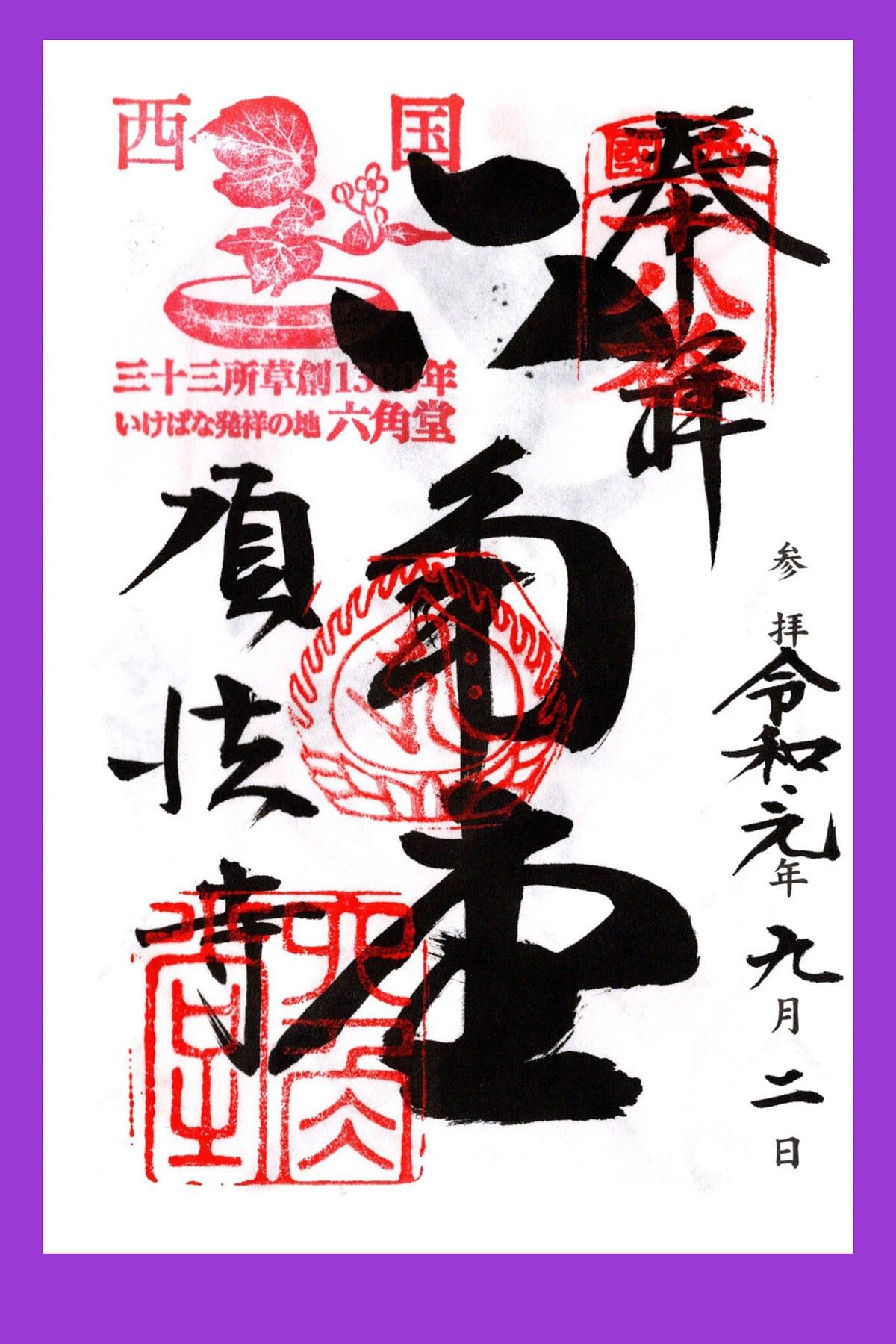 西国札所 第18番【紫雲山・頂法寺(六角堂)】
