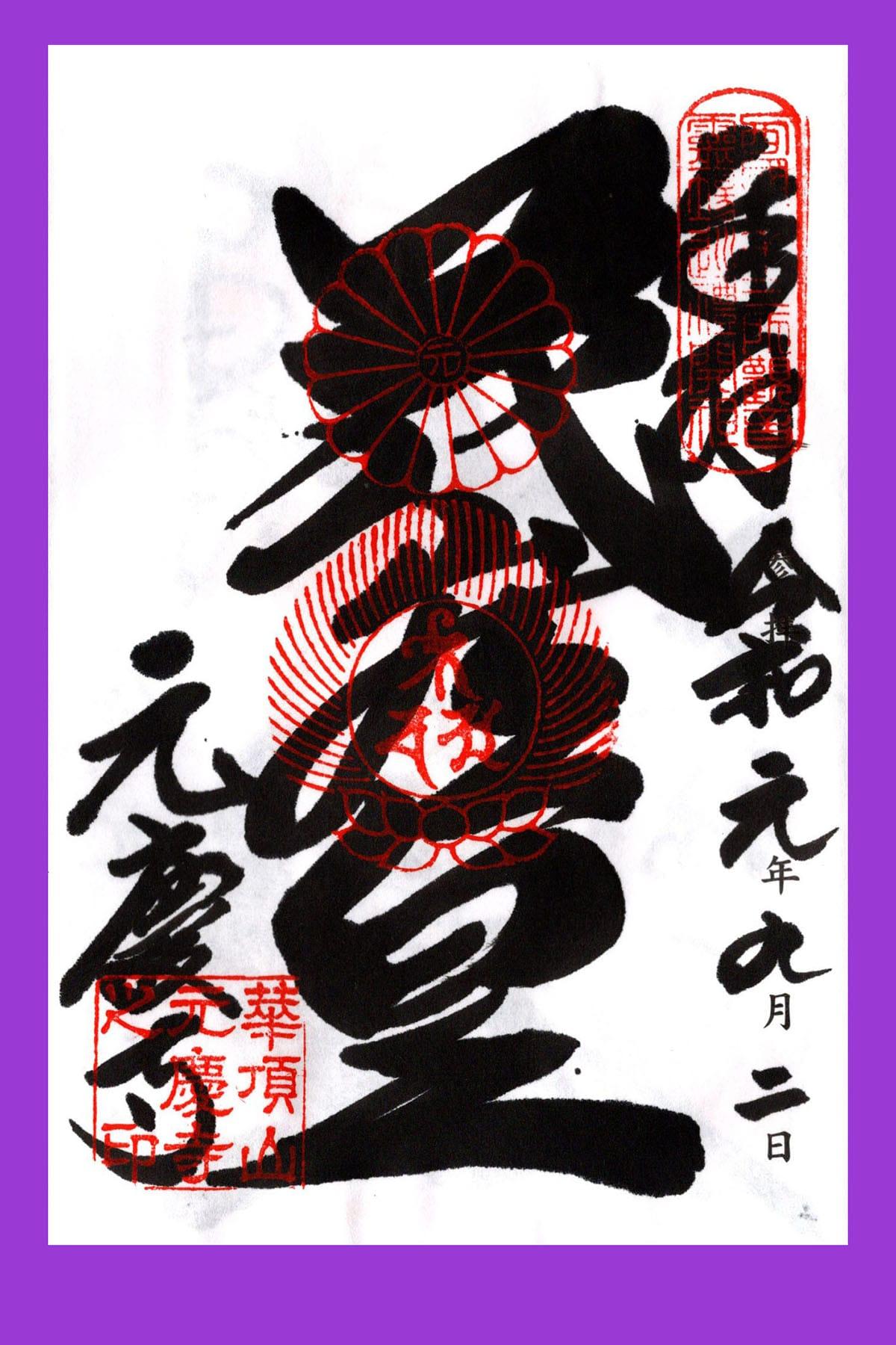 西国札所 番外2【華頂山・元慶寺】 | フォトさいたま