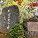 埼玉県名発祥の地【さきたま古墳公園付近|行田市】 | フォトさいたま