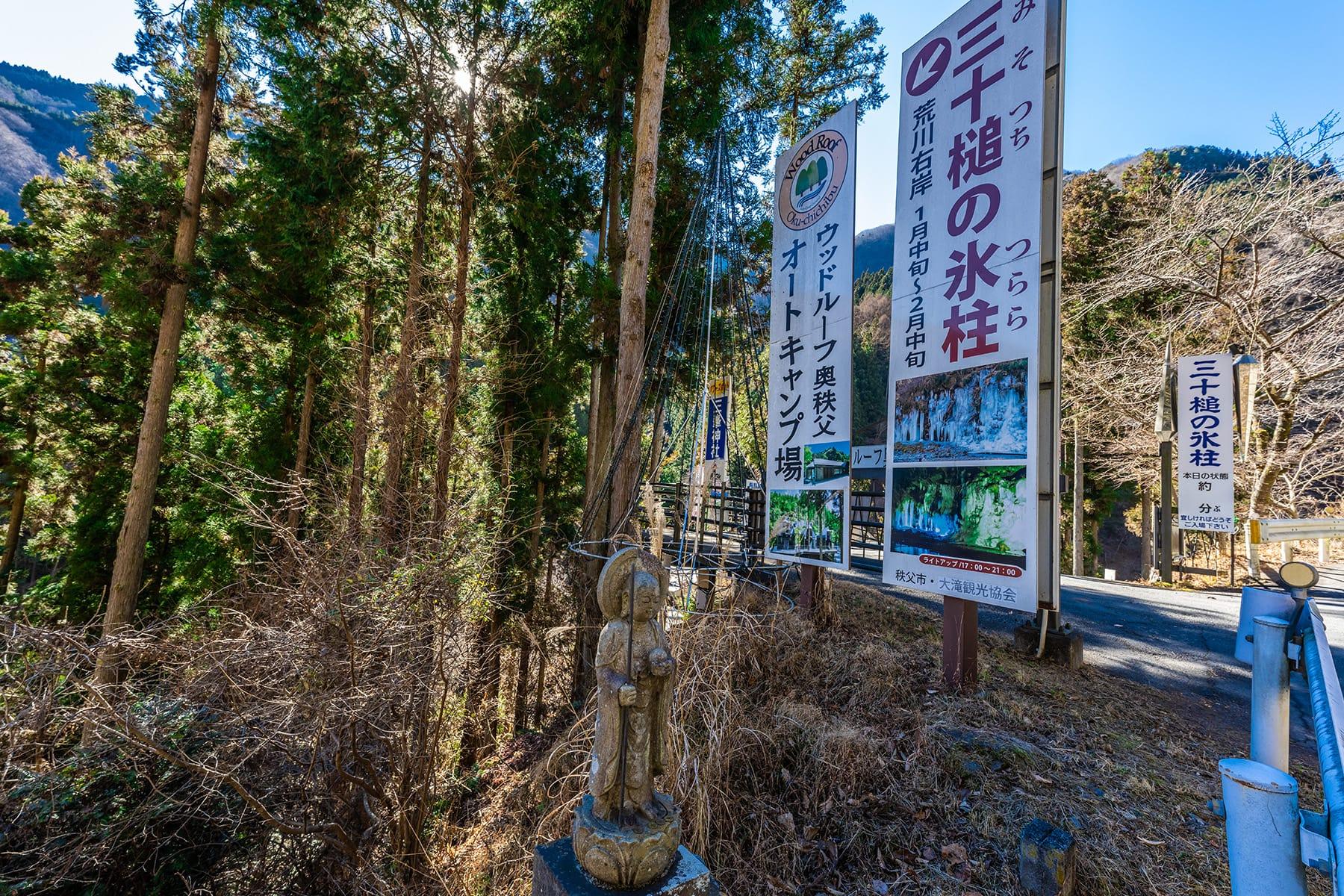 三十槌の氷柱 【三十槌荒川河川敷|埼玉県秩父市】| フォトさいたま
